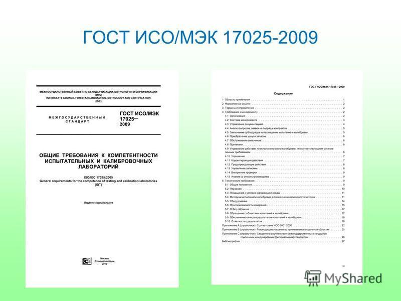 ГОСТ ИСО/МЭК 17025-2009