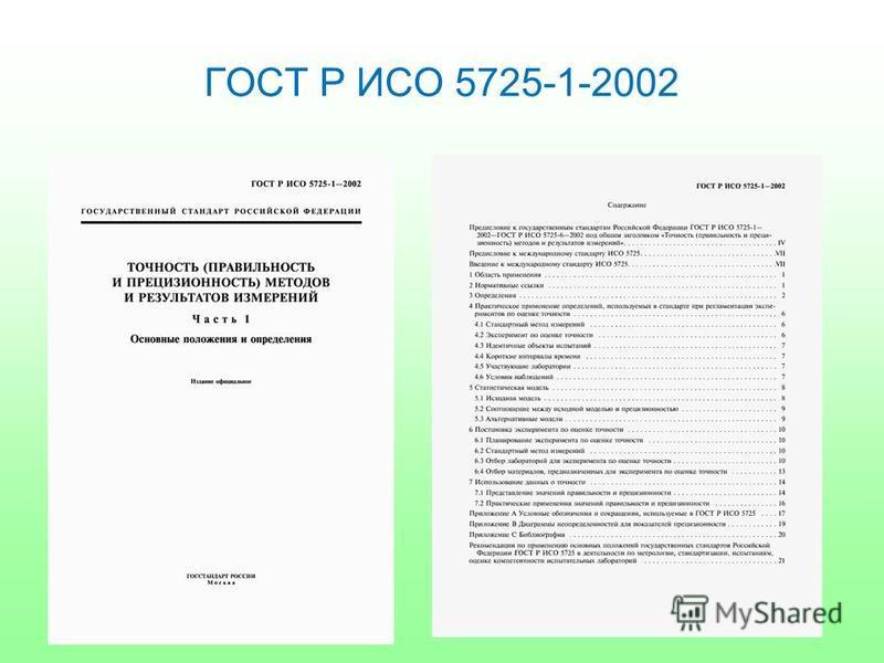 ГОСТ Р ИСО 5725-1-2002