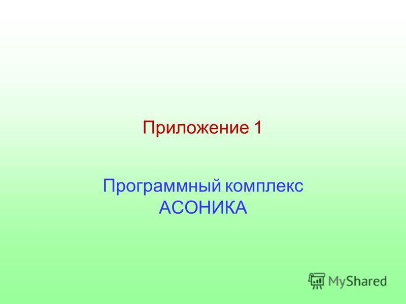 Приложение 1 Программный комплекс АСОНИКА