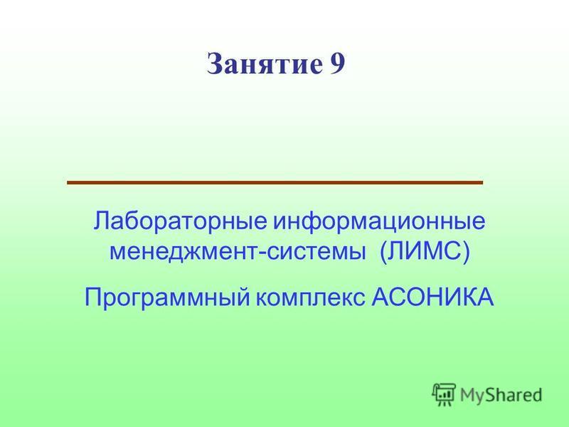 Занятие 9 Лабораторные информационные менеджмент-системы (ЛИМС) Программный комплекс АСОНИКА
