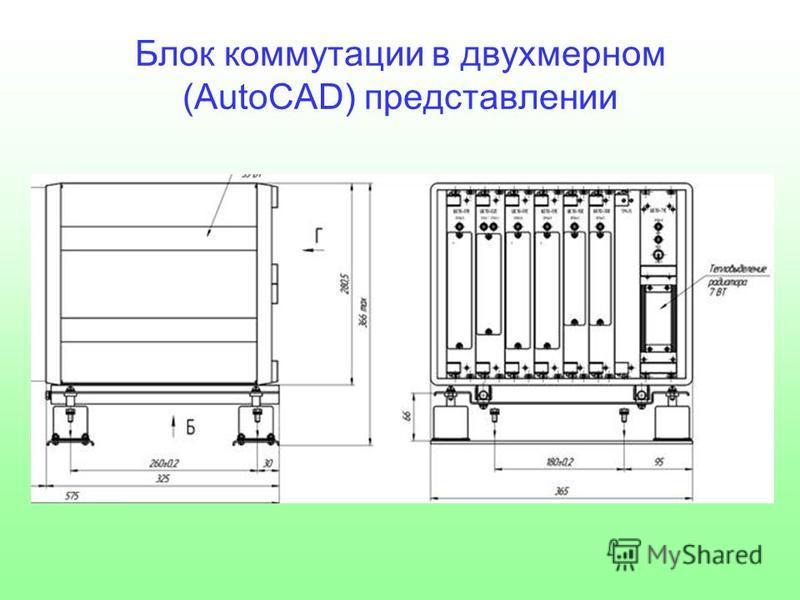 Блок коммутации в двухмерном (AutoCAD) представлении