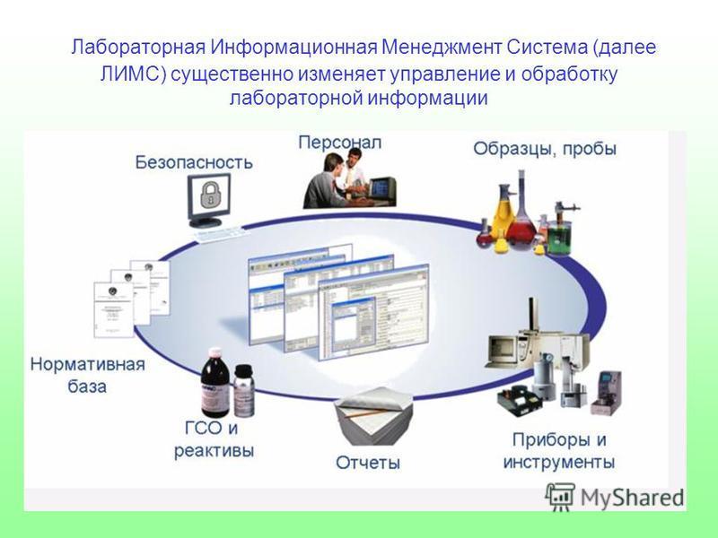 Лабораторная Информационная Менеджмент Система (далее ЛИМС) существенно изменяет управление и обработку лабораторной информации