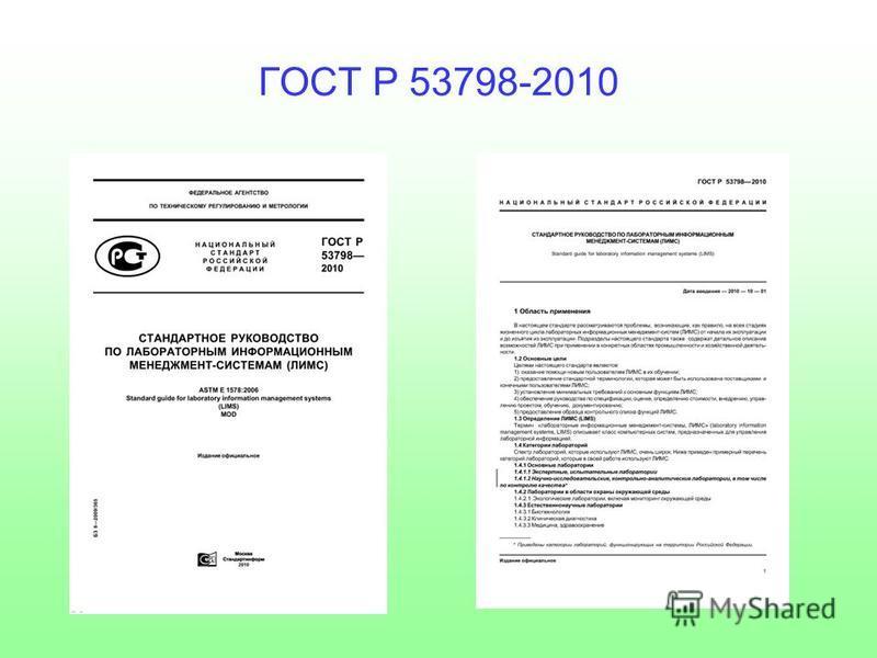 ГОСТ Р 53798-2010