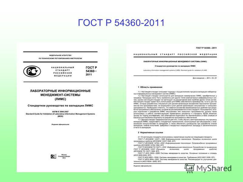 ГОСТ Р 54360-2011