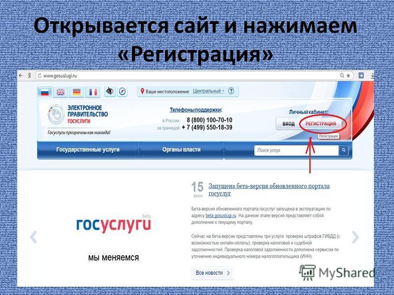 Открывается сайт и нажимаем «Регистрация»