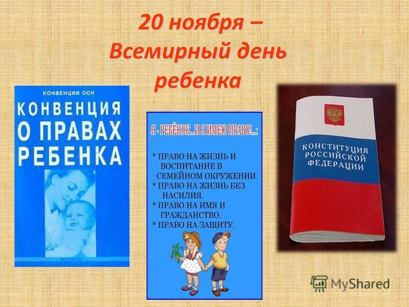 20 ноября – Всемирный день ребенка 20 ноября – Всемирный день ребенка