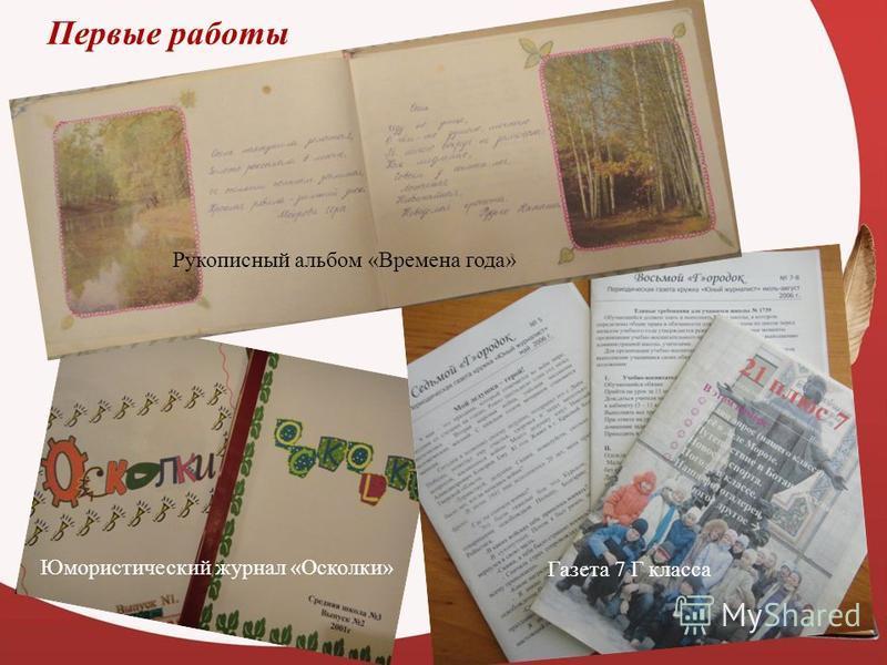 Рукописный альбом «Времена года» Юмористический журнал «Осколки» Газета 7 Г класса Первые работы