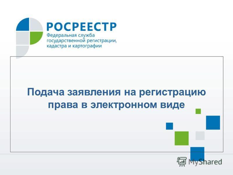 Подача заявления на регистрацию права в электронном виде