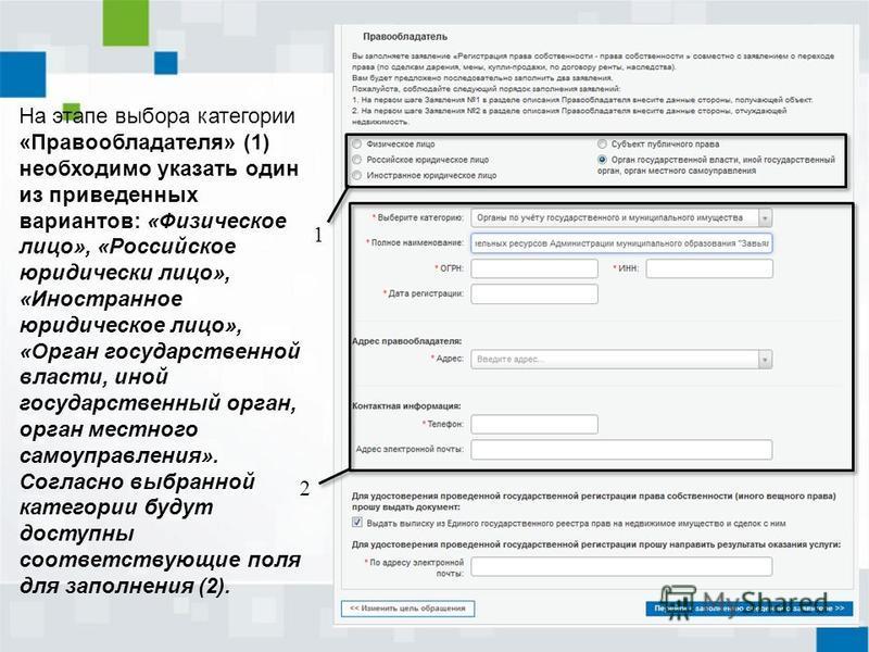 На этапе выбора категории «Правообладателя» (1) необходимо указать один из приведенных вариантов: «Физическое лицо», «Российское юридически лицо», «Иностранное юридическое лицо», «Орган государственной власти, иной государственный орган, орган местно