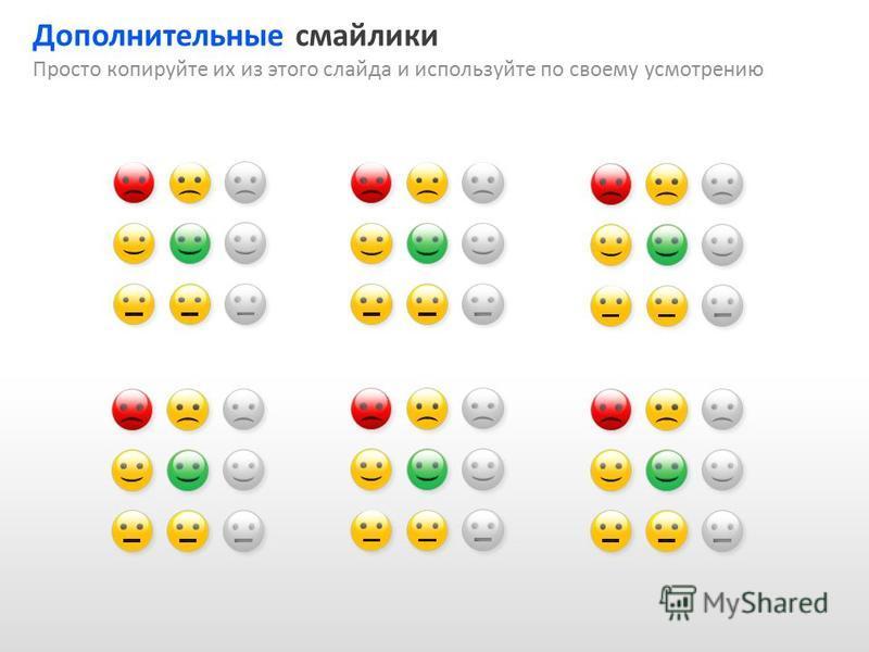 Slide GO.ru Дополнительные смайлики Просто копируйте их из этого слайда и используйте по своему усмотрению