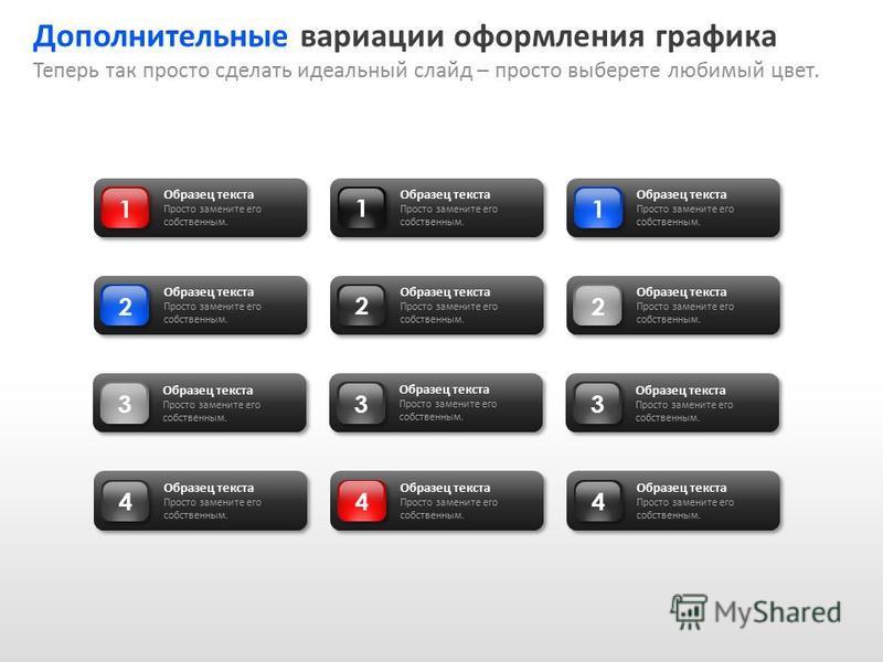 Slide GO.ru 1 Образец текста Просто замените его собственным. 2 3 4 Теперь так просто сделать идеальный слайд – просто выберете любимый цвет. Дополнительные вариации оформления графика 1 Образец текста Просто замените его собственным. 2 3 4 1 2 3 4