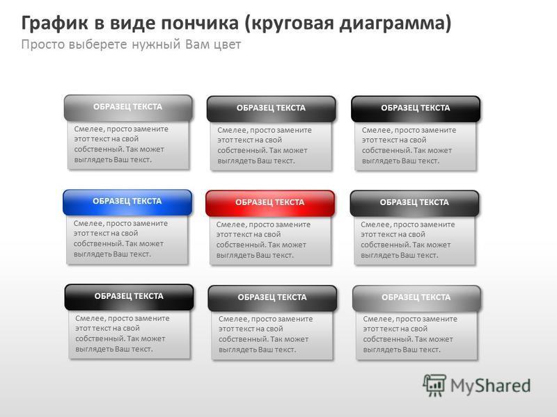 Slide GO.ru График в виде пончика (круговая диаграмма) Просто выберете нужный Вам цвет ОБРАЗЕЦ ТЕКСТА Смелее, просто замените этот текст на свой собственный. Так может выглядеть Ваш текст. ОБРАЗЕЦ ТЕКСТА Смелее, просто замените этот текст на свой соб
