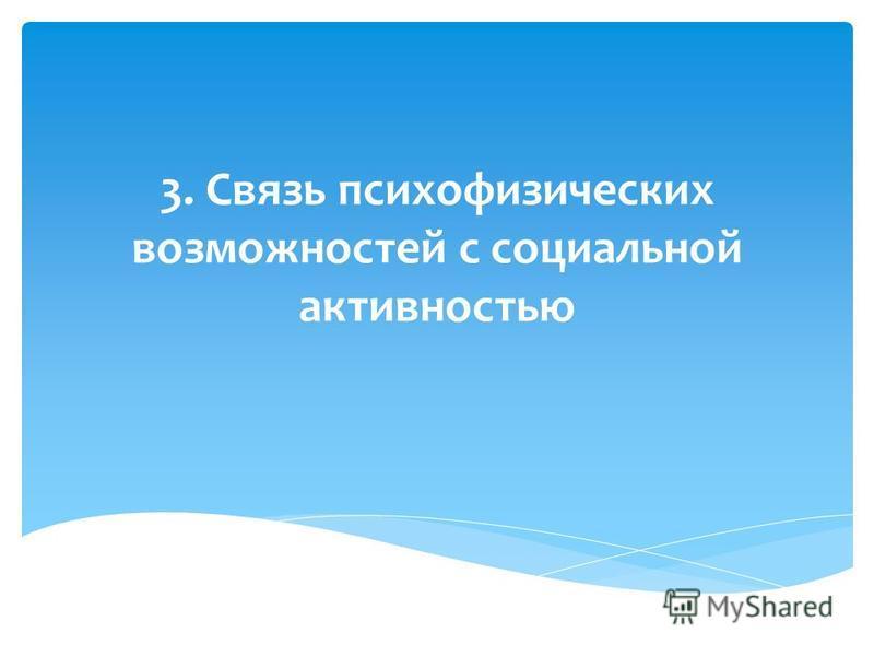 3. Связь психофизических возможностей с социальной активностью