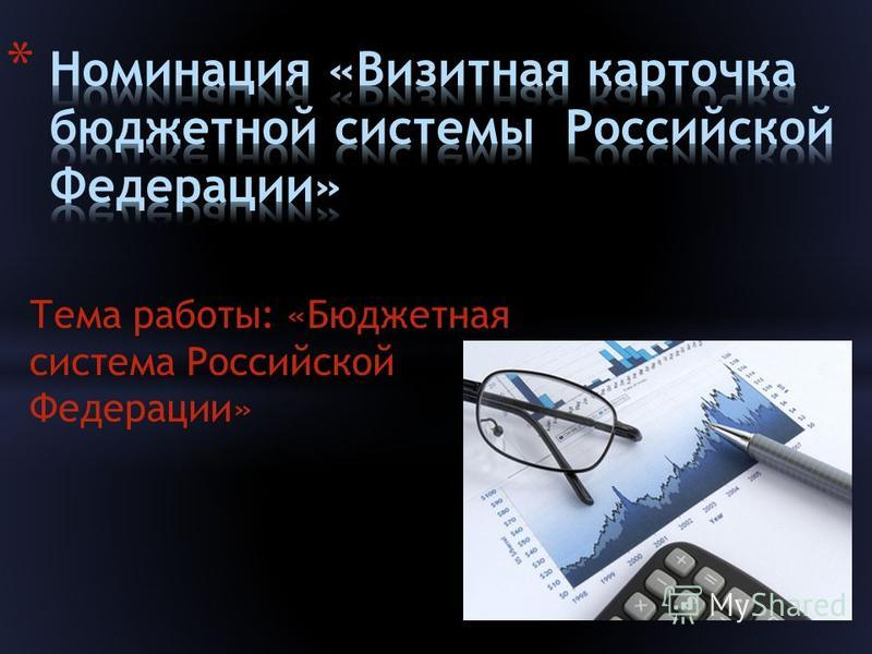 Тема работы: «Бюджетная система Российской Федерации»