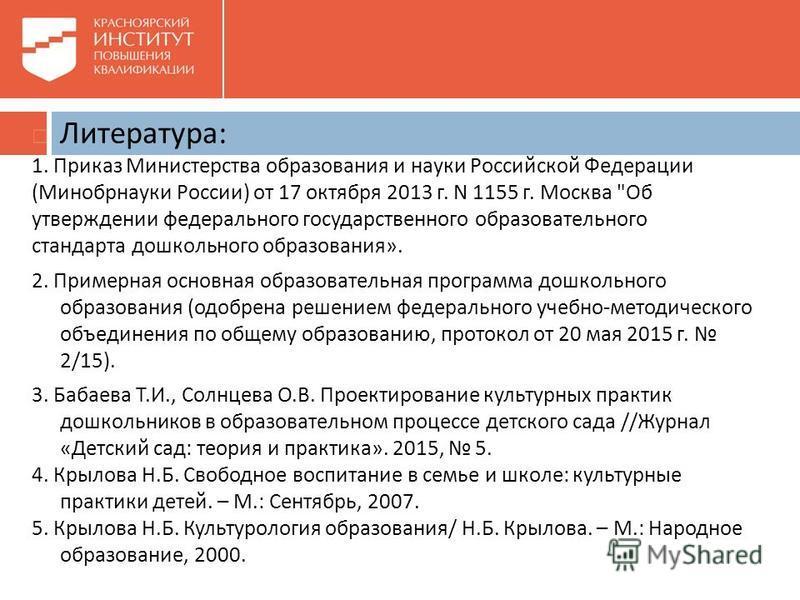 Литература : 1. Приказ Министерства образования и науки Российской Федерации ( Минобрнауки России ) от 17 октября 2013 г. N 1155 г. Москва
