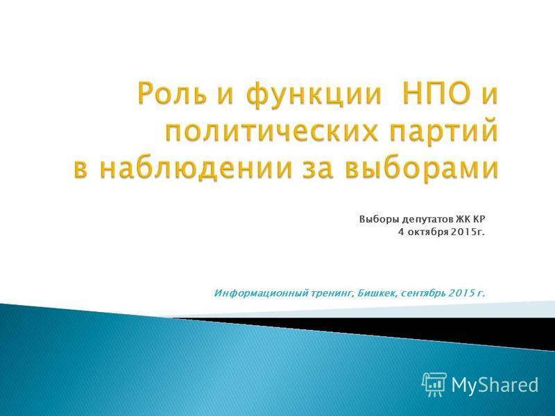 Выборы депутатов ЖК КР 4 октября 2015 г. Информационный тренинг, Бишкек, сентябрь 2015 г.