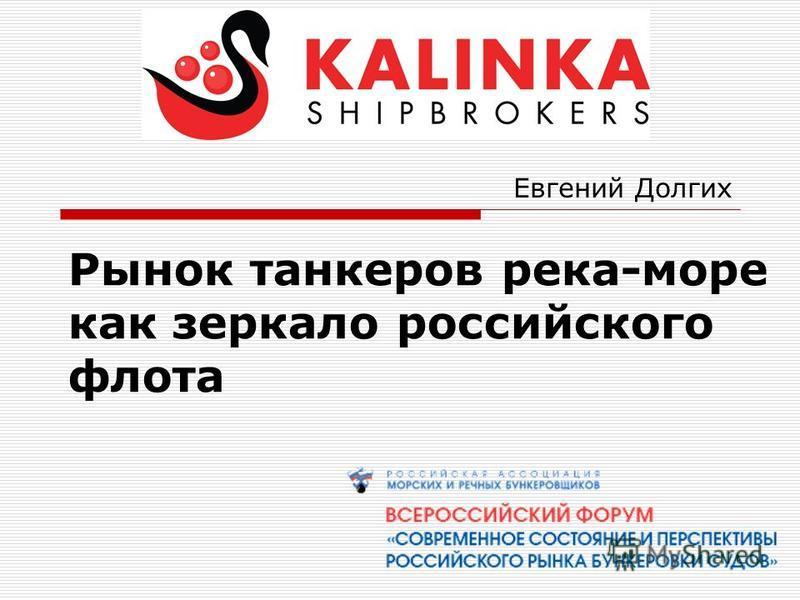 Евгений Долгих Рынок танкеров река-море как зеркало российского флота