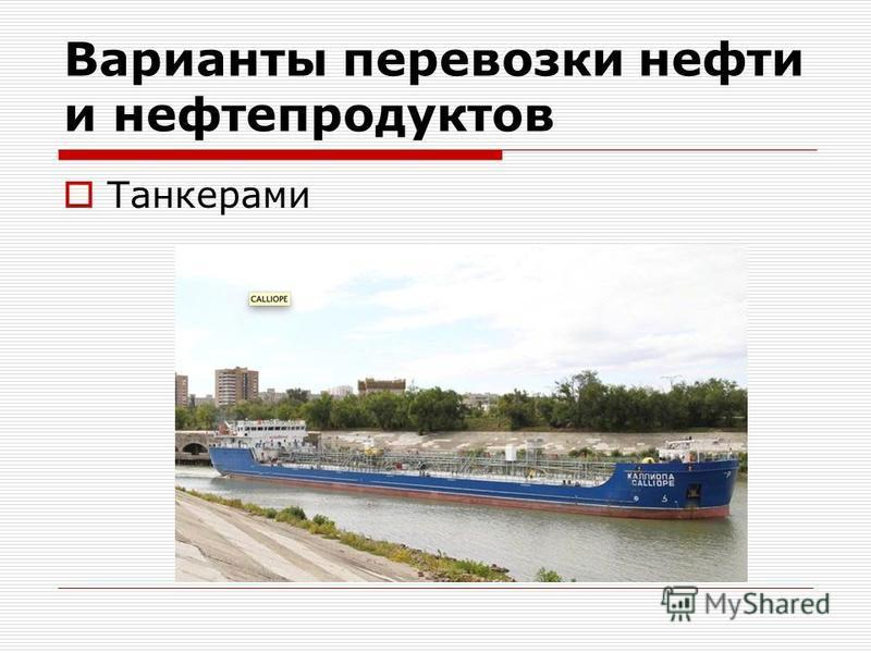 Варианты перевозки нефти и нефтепродуктов Танкерами
