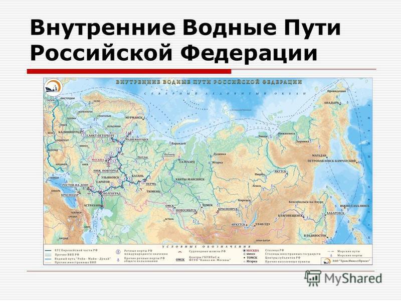 Внутренние Водные Пути Российской Федерации