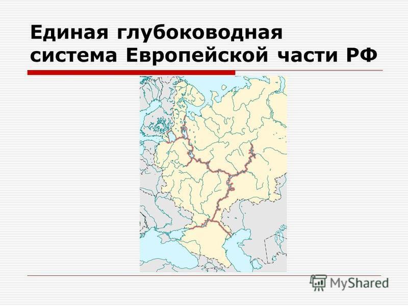 Единая глубоководная система Европейской части РФ