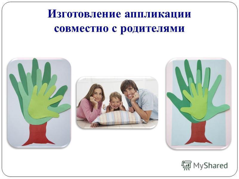 Изготовление аппликации совместно с родителями