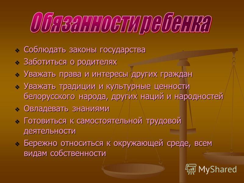 Соблюдать законы государства Соблюдать законы государства Заботиться о родителях Заботиться о родителях Уважать права и интересы других граждан Уважать права и интересы других граждан Уважать традиции и культурные ценности белорусского народа, других