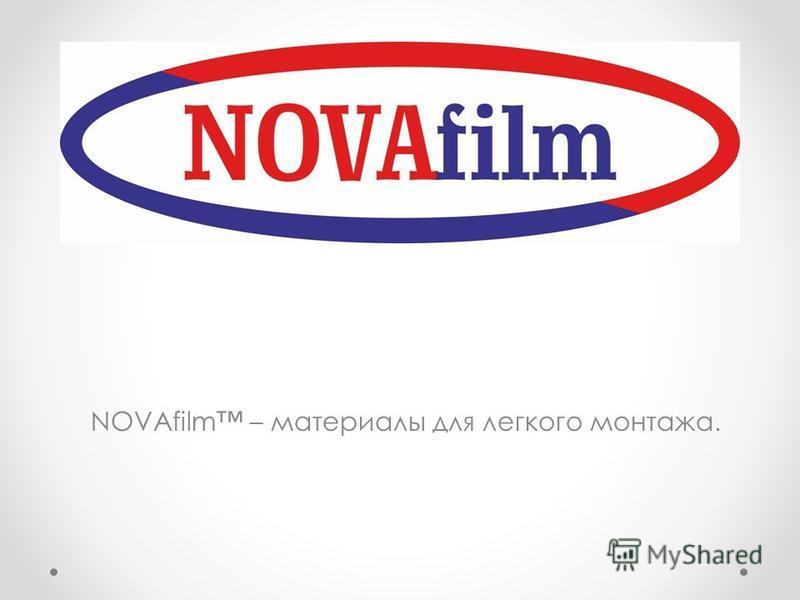 NOVAfilm – материалы для легкого монтажа.