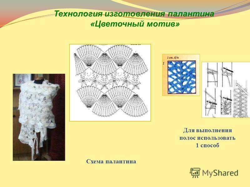 Схема палантина Для выполнения полос использовать 1 способ Технология изготовления палантина «Цветочный мотив»