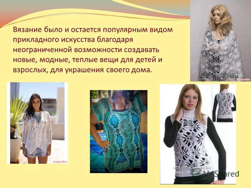 Вязание было и остается популярным видом прикладного искусства благодаря неограниченной возможности создавать новые, модные, теплые вещи для детей и взрослых, для украшения своего дома.