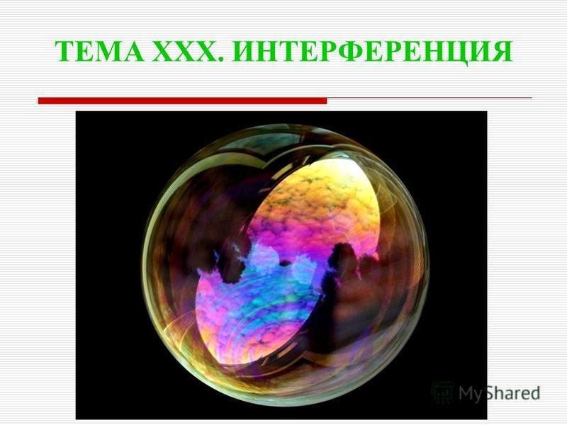 ТЕМА XXX. ИНТЕРФЕРЕНЦИЯ