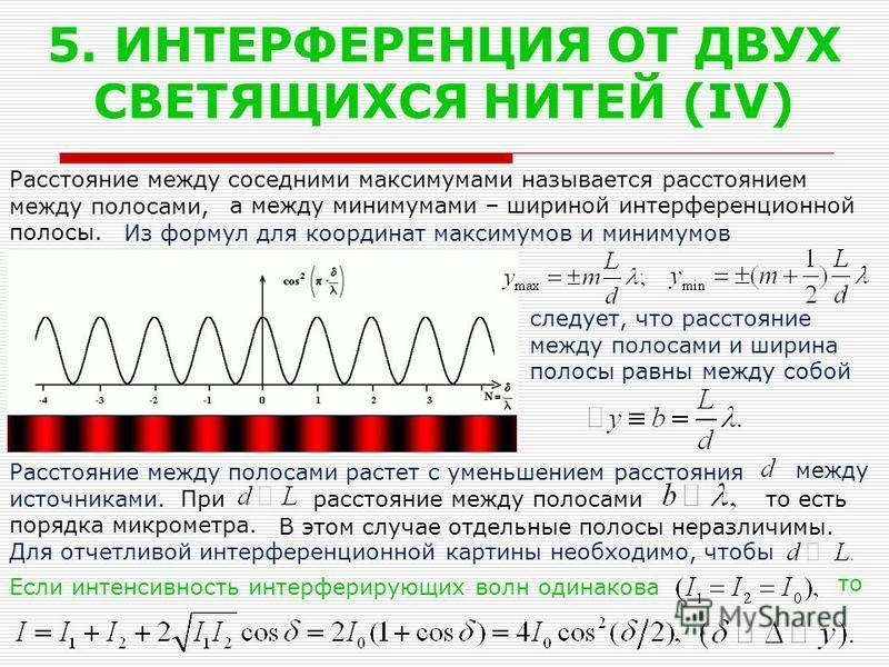 5. ИНТЕРФЕРЕНЦИЯ ОТ ДВУХ СВЕТЯЩИХСЯ НИТЕЙ (IV) Расстояние между соседними максимумами называется расстоянием между полосами, полосы. следует, что расстояние между полосами и ширина полосы равны между собой Расстояние между полосами растет с уменьшени