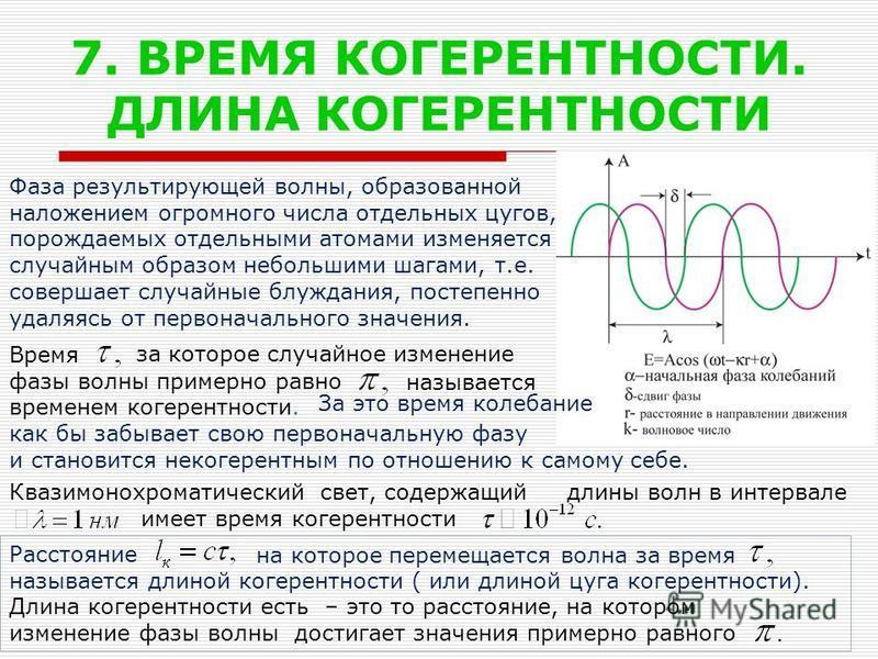 7. ВРЕМЯ КОГЕРЕНТНОСТИ. ДЛИНА КОГЕРЕНТНОСТИ Фаза результирующей волны, образованной наложением огромного числа отдельных цугов, порождаемых отдельными атомами изменяется случайным образом небольшими шагами, т.е. совершает случайные блуждания, постепе