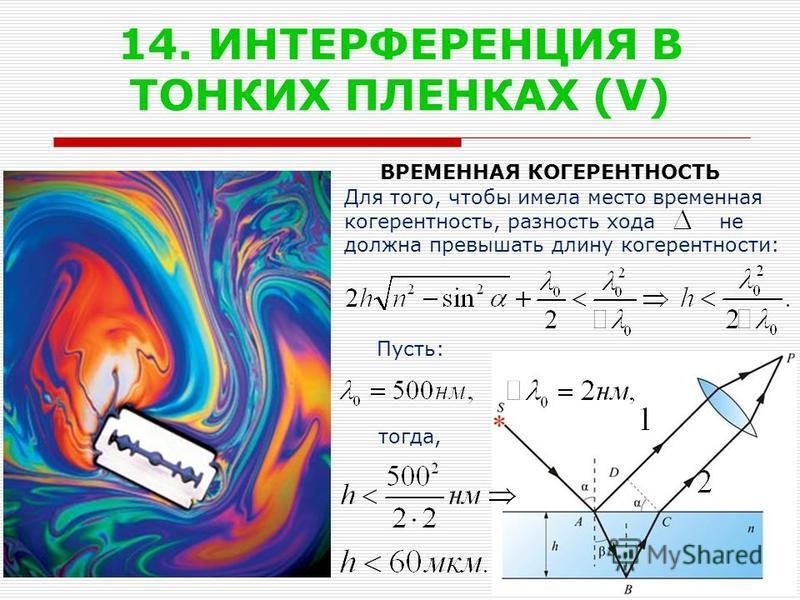 14. ИНТЕРФЕРЕНЦИЯ В ТОНКИХ ПЛЕНКАХ (V) ВРЕМЕННАЯ КОГЕРЕНТНОСТЬ Для того, чтобы имела место временная когерентность, разность хода должна превышать длину когерентности: Пусть: тогда, не