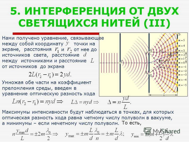 5. ИНТЕРФЕРЕНЦИЯ ОТ ДВУХ СВЕТЯЩИХСЯ НИТЕЙ (III) Нами получено уравнение, связывающее между собой координату экране, расстояния источников света, расстояние между источниками и расстояние от источников до экрана Умножая обе части на коэффициент прелом