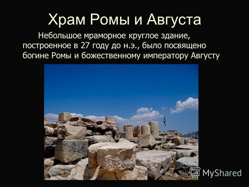 Храм Ромы и Августа Небольшое мраморное круглое здание, построенное в 27 году до н.э., было посвящено богине Ромы и божественному императору Августу