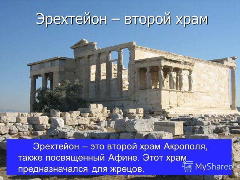 Эрехтейон – второй храм Эрехтейон – это второй храм Акрополя, также посвященный Афине. Этот храм предназначался для жрецов.