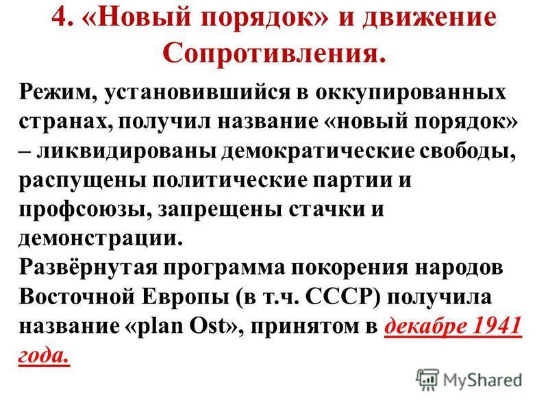 4. «Новый порядок» и движение Сопротивления. Режим, установившийся в оккупированных странах, получил название «новый порядок» – ликвидированы демократические свободы, распущены политические партии и профсоюзы, запрещены стачки и демонстрации. Развёрн