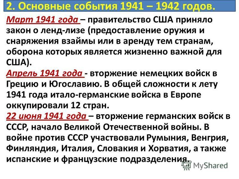 Март 1941 года – правительство США приняло закон о ленд-лизе (предоставление оружия и снаряжения взаймы или в аренду тем странам, оборона которых является жизненно важной для США). Апрель 1941 года - вторжение немецких войск в Грецию и Югославию. В о