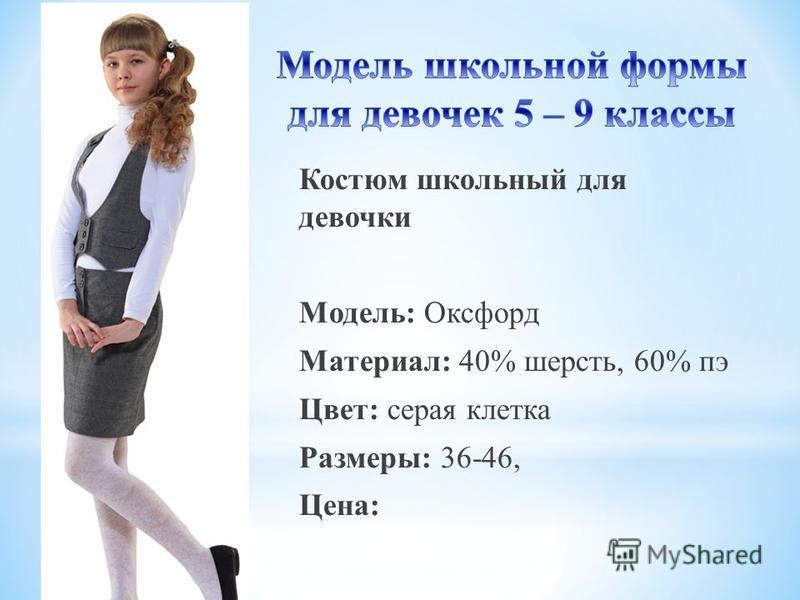 Костюм школьный для девочки Модель: Оксфорд Материал: 40% шерсть, 60% пэ Цвет: серая клетка Размеры: 36-46, Цена: