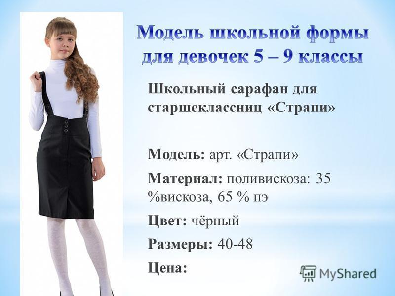 Школьный сарафан для старшеклассниц «Страпи» Модель: арт. «Страпи» Материал: поливискоза: 35 %вискоза, 65 % пэ Цвет: чёрный Размеры: 40-48 Цена: