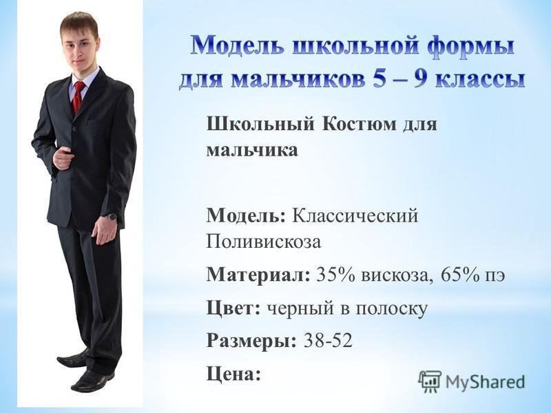 Школьный Костюм для мальчика Модель: Классический Поливискоза Материал: 35% вискоза, 65% пэ Цвет: черный в полоску Размеры: 38-52 Цена: