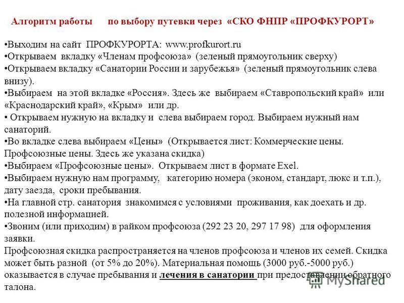 Выходим на сайт ПРОФКУРОРТА: www.profkurort.ru Открываем вкладку « Членам профсоюза » (зеленый прямоугольник сверху) Открываем вкладку « Санатории России и зарубежья » (зеленый прямоугольник слева внизу). Выбираем на этой вкладке « Россия ». Здесь же