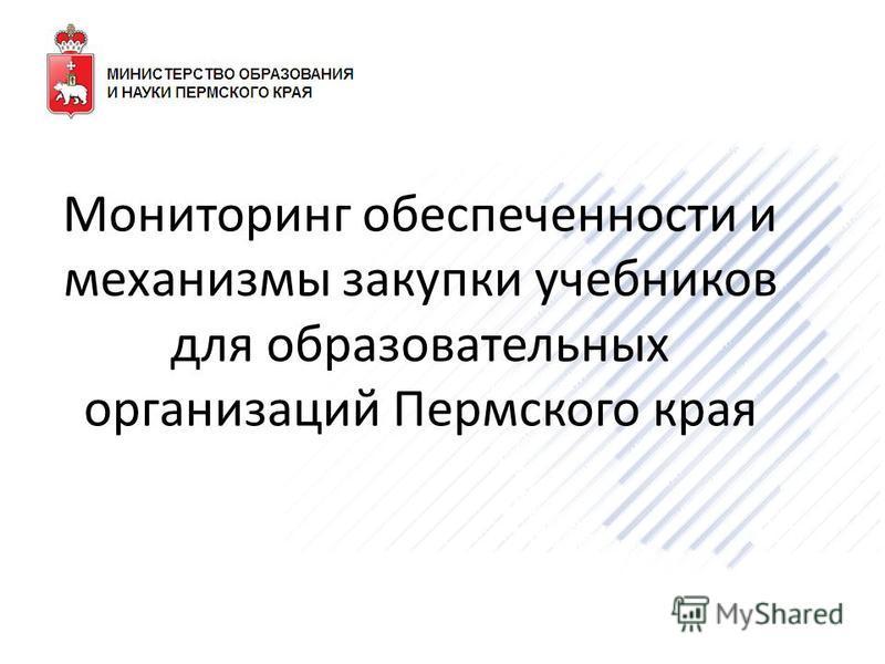 Мониторинг обеспеченности и механизмы закупки учебников для образовательных организаций Пермского края