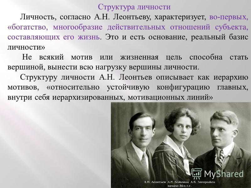 Структура личности Личность, согласно А.Н. Леонтьеву, характеризует, во-первых, «богатство, многообразие действительных отношений субъекта, составляющих его жизнь. Это и есть основание, реальный базис личности» Не всякий мотив или жизненная цель спос
