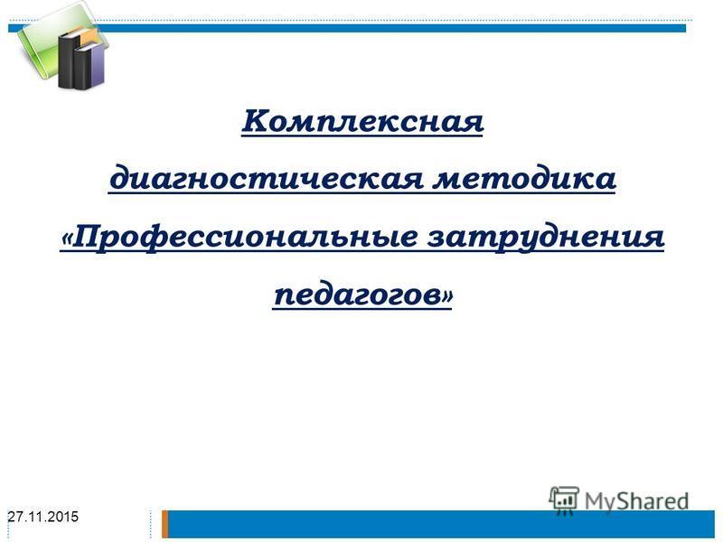 Комплексная диагностическая методика «Профессиональные затруднения педагогов» 27.11.2015