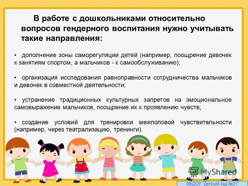 дополнение зоны саморегуляции детей (например, поощрение девочек к занятиям спортом, а мальчиков - к самообслуживанию); организация исследования равноправности сотрудничества мальчиков и девочек в совместной деятельности; устранение традиционных куль