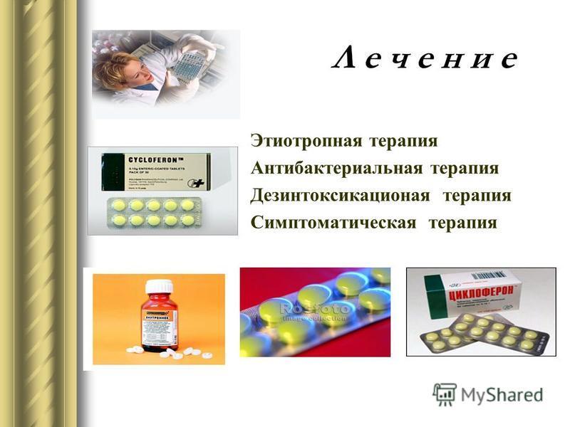 Л е ч е н и еЛ е ч е н и е Этиотропная терапия Антибактериальная терапия Дезинтоксикационая терапия Симптоматическая терапия