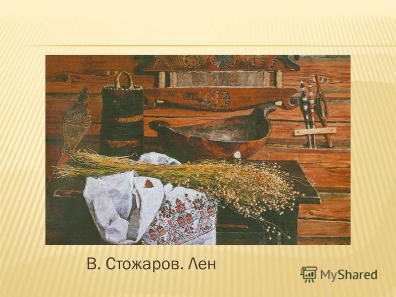 В. Стожаров. Лен