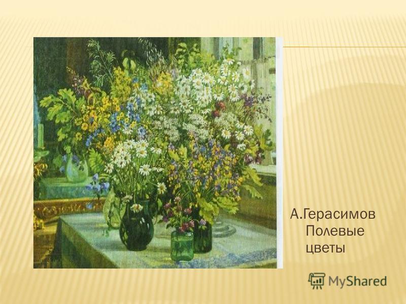 А.Герасимов Полевые цветы