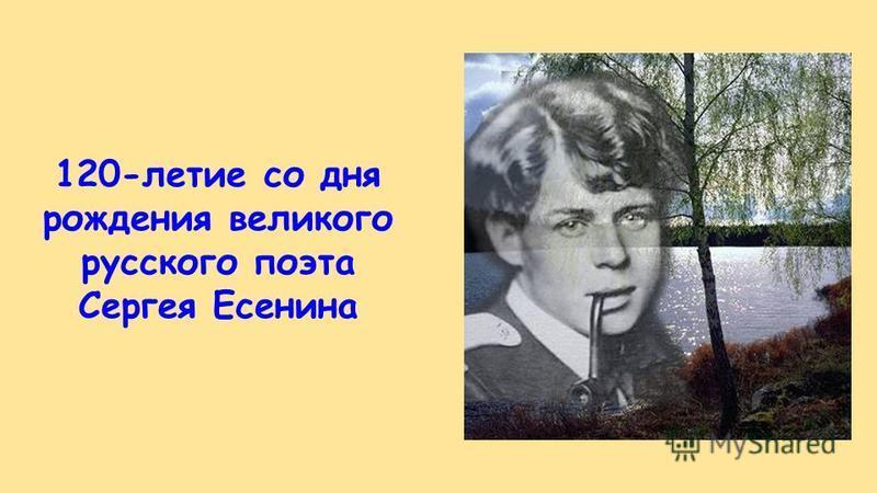 120-летие со дня рождения великого русского поэта Сергея Есенина
